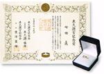2003年6月 東久邇宮記念賞
