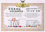 1997年6月 国際学術グランプリ