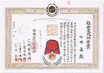 1997年4月 社会文化功労賞