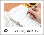 7+Englishコラム