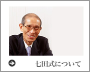七田式について