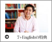 7+Englishの特典