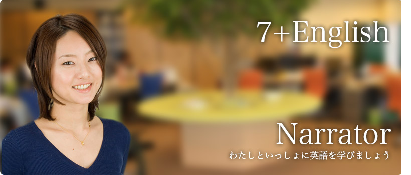 ナレーターご紹介