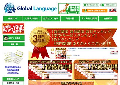 楽天ショップ「Global Language」
