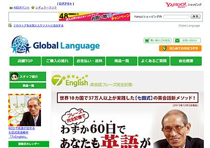 Yahooショッピング「Global Language」