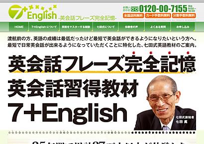 公式オンライン販売サイト「Global Language」