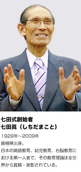 日本の英語教育の最高峰【七田式】