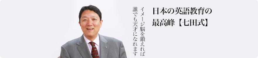 日本の英語教育の最高峰【七田式】イメージ脳を鍛えれば誰でも天才になれます
